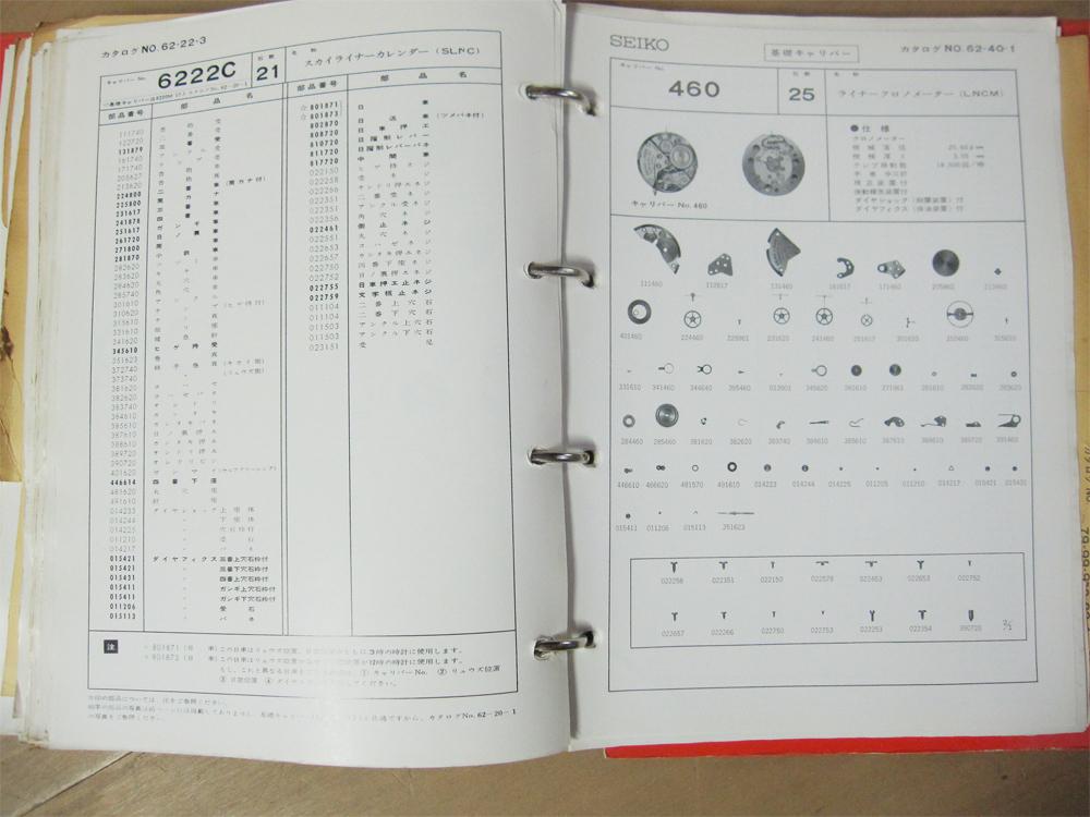 超希少 60'S SIKO セイコー ウォッチ部品カタログ ゴールドフェザー ワールドタイム スピードタイマー GS ダイバー他 2冊 品番KB-006_画像9