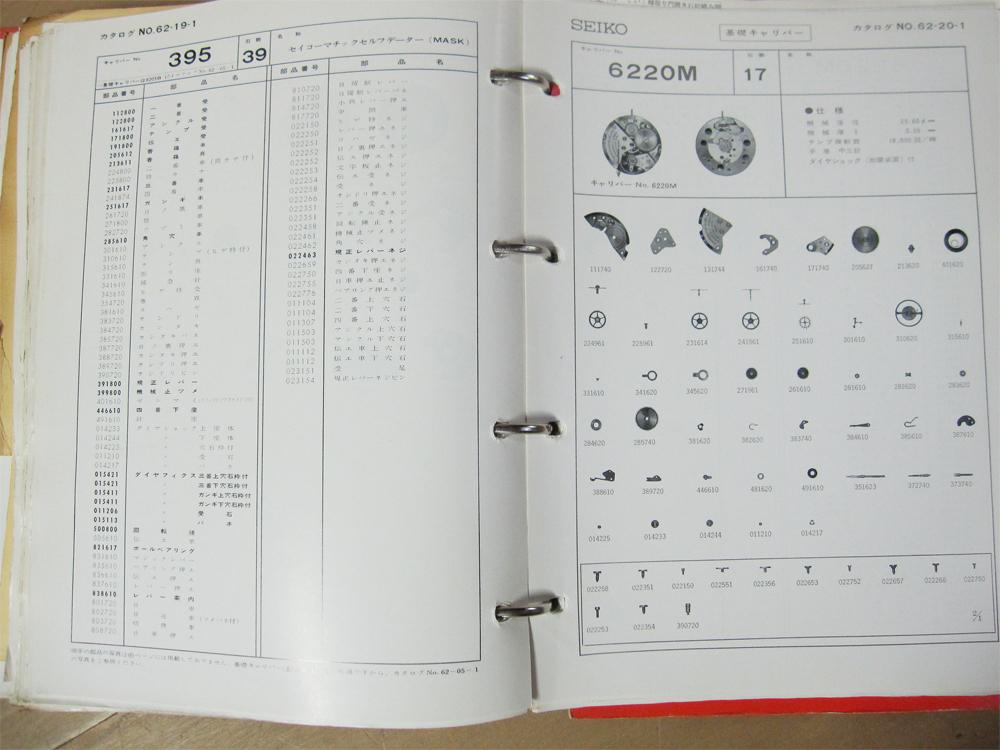 超希少 60'S SIKO セイコー ウォッチ部品カタログ ゴールドフェザー ワールドタイム スピードタイマー GS ダイバー他 2冊 品番KB-006_画像8