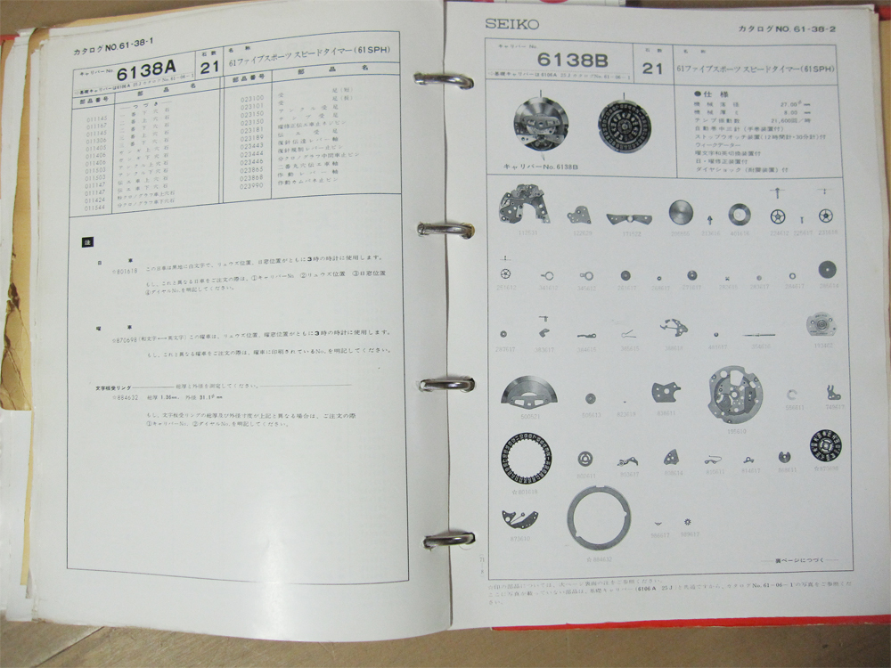 超希少 60'S SIKO セイコー ウォッチ部品カタログ ゴールドフェザー ワールドタイム スピードタイマー GS ダイバー他 2冊 品番KB-006_画像6