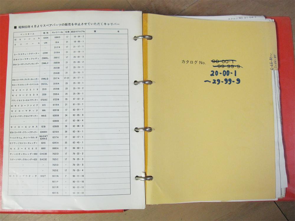 超希少 60'S SIKO セイコー ウォッチ部品カタログ ゴールドフェザー ワールドタイム スピードタイマー GS ダイバー他 2冊 品番KB-006_画像2