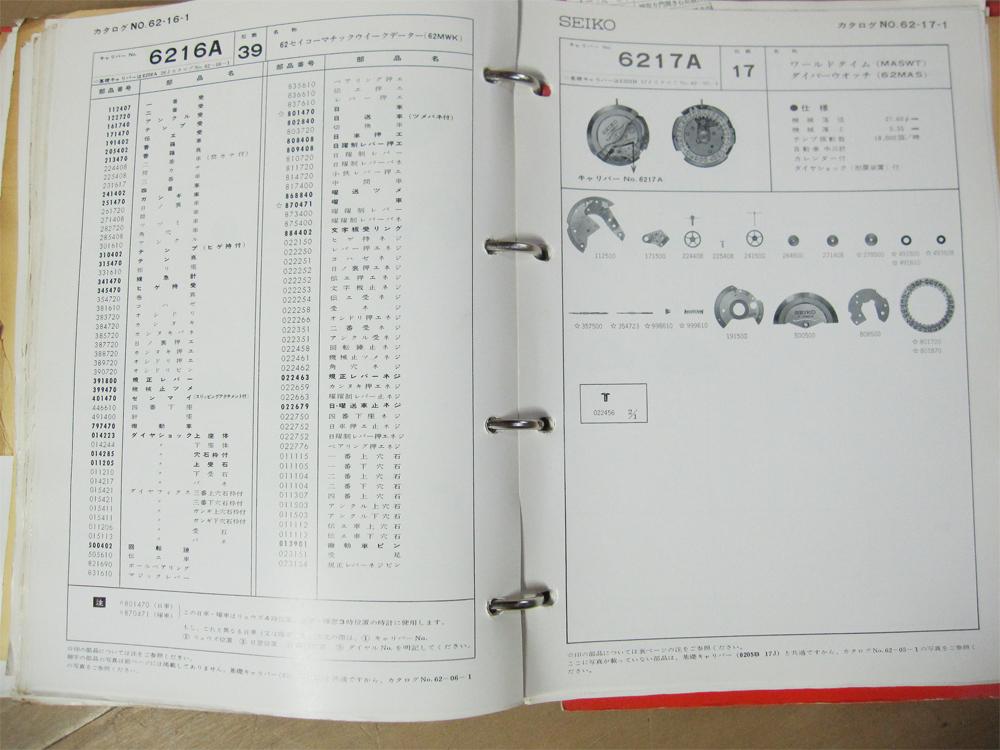 超希少 60'S SIKO セイコー ウォッチ部品カタログ ゴールドフェザー ワールドタイム スピードタイマー GS ダイバー他 2冊 品番KB-006_画像7
