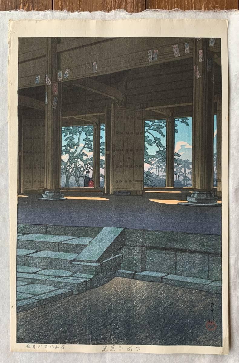 川瀬巴水Kawase Hasui京都知恩院Chionin Temple in Kyoto昭和八年八月 木版画woodblock printレア浮世絵 丸印1933新 落款 送料無料
