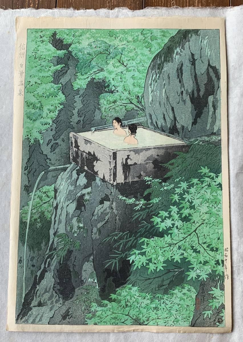 笠松紫浪Shiro Kasamatsu信州白骨温泉Shirahone Hotspring in Shinshu木版画1935昭和十年wood block print送料無料 風景 落款 印鑑 中古