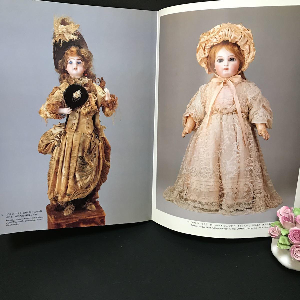 ビスクドール 書籍 人形 昭和61年発行 美品_画像4
