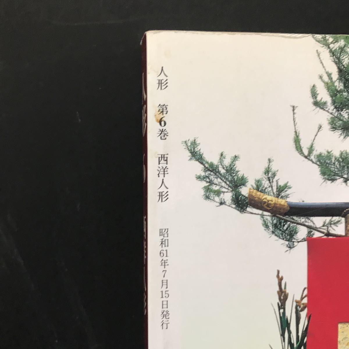 ビスクドール 書籍 人形 昭和61年発行 美品_画像7