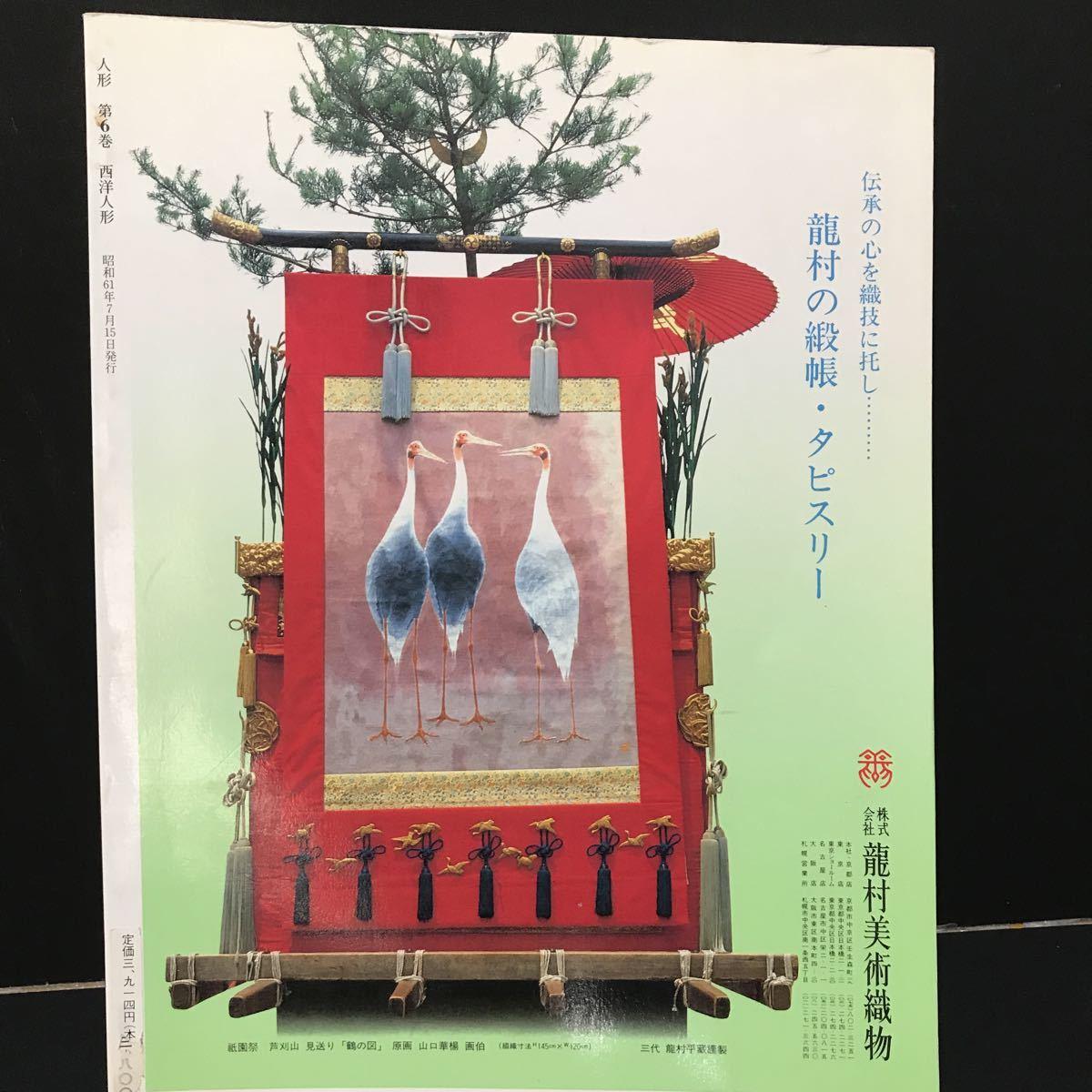 ビスクドール 書籍 人形 昭和61年発行 美品_画像6