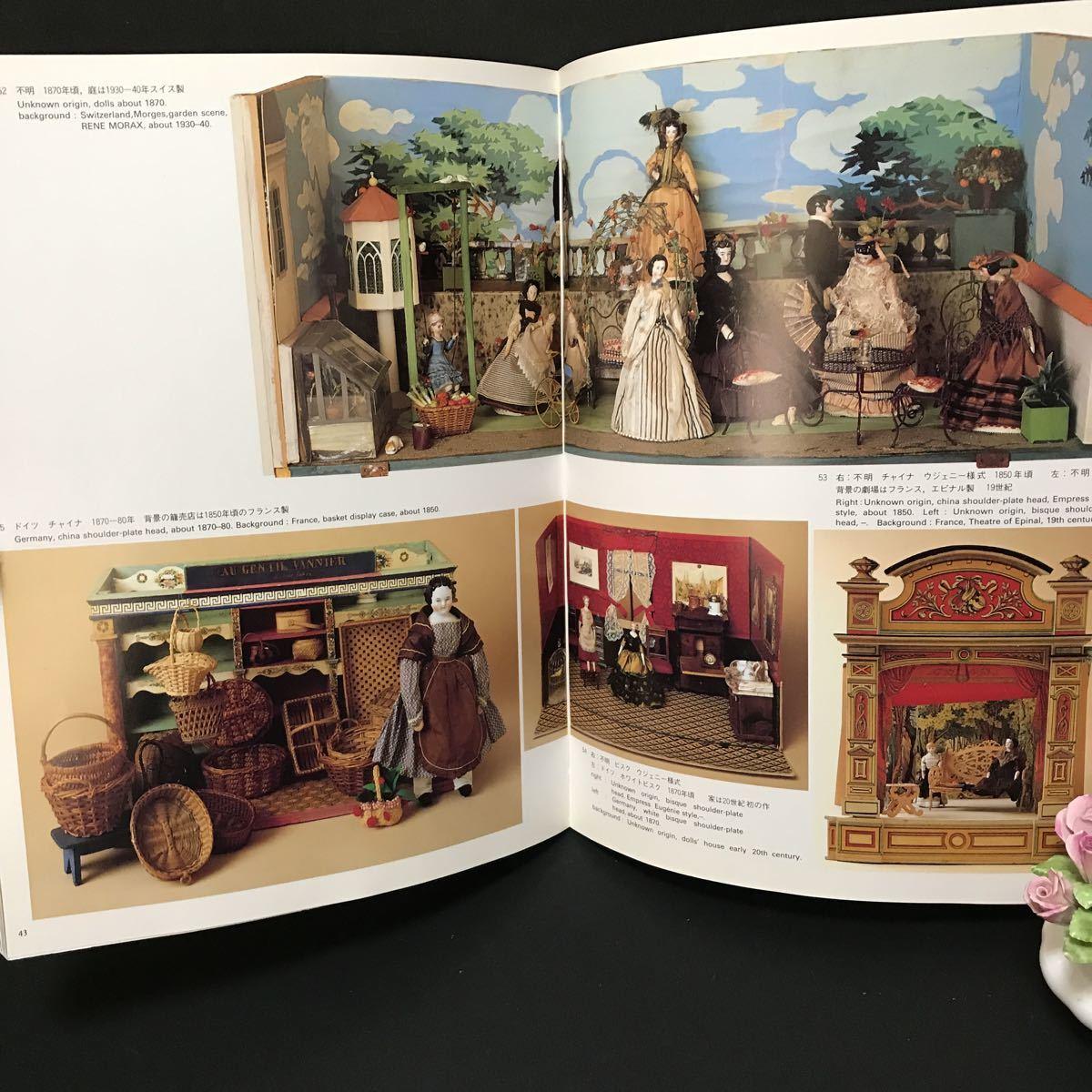 ビスクドール 書籍 人形 昭和61年発行 美品_画像5