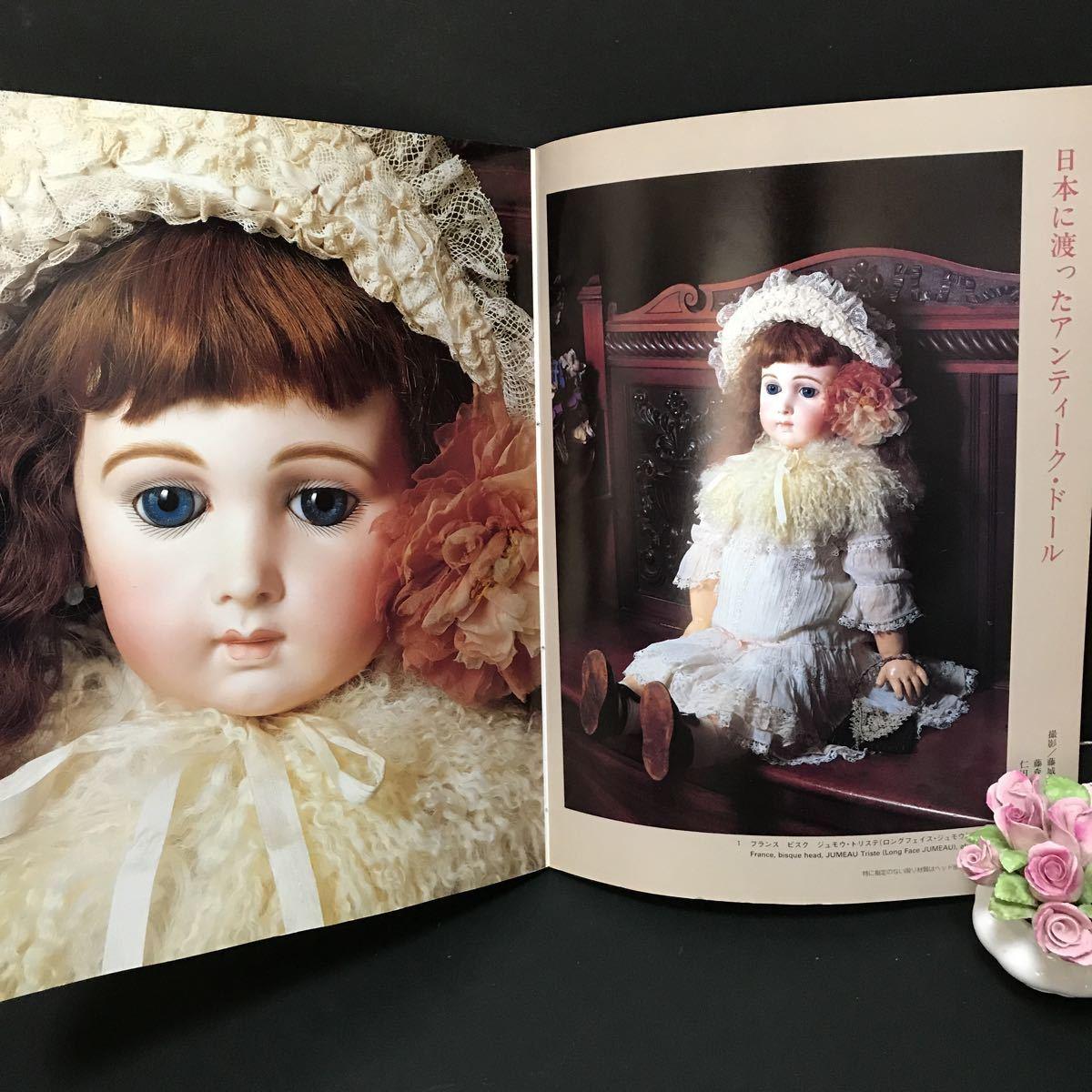 ビスクドール 書籍 人形 昭和61年発行 美品_画像2