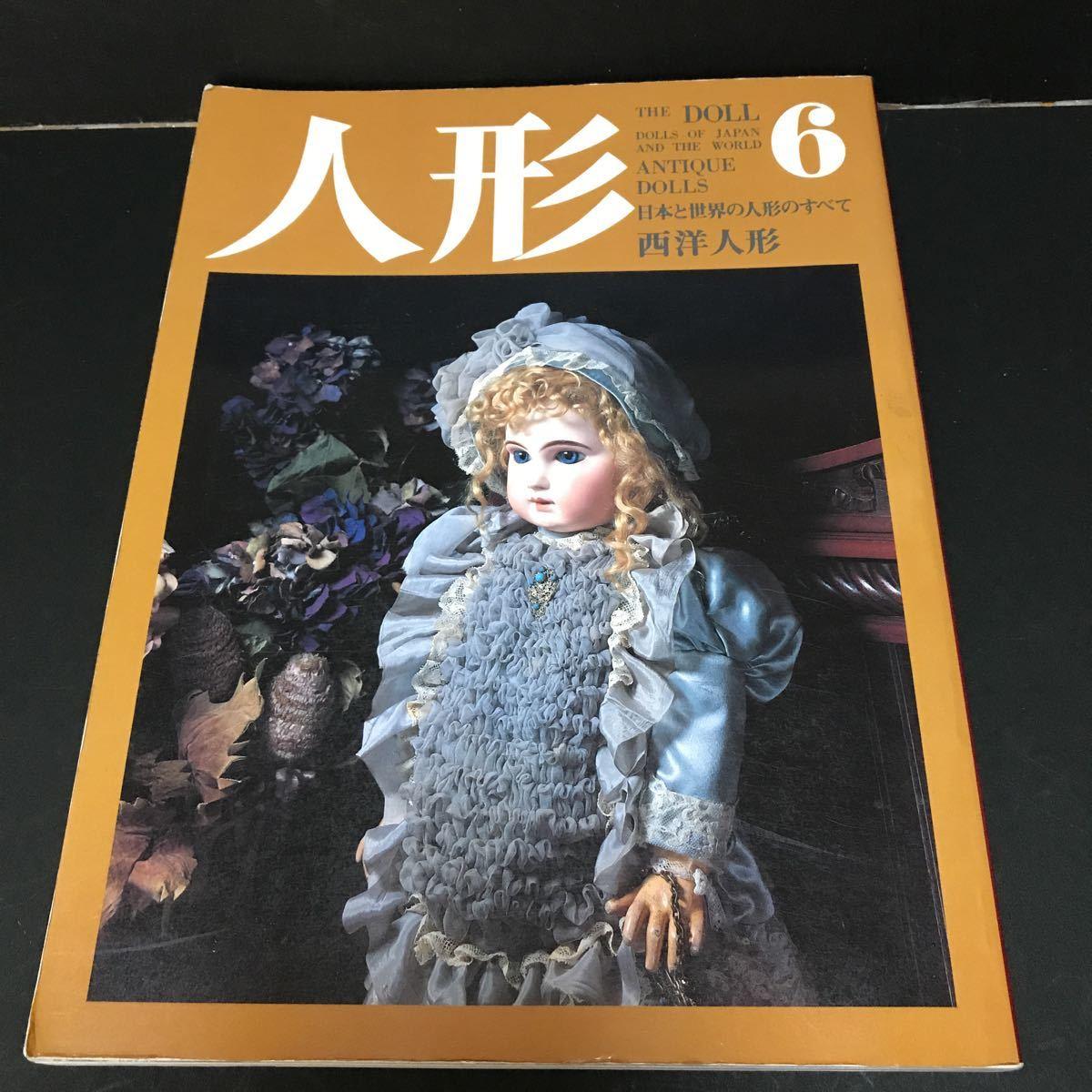 ビスクドール 書籍 人形 昭和61年発行 美品_画像1
