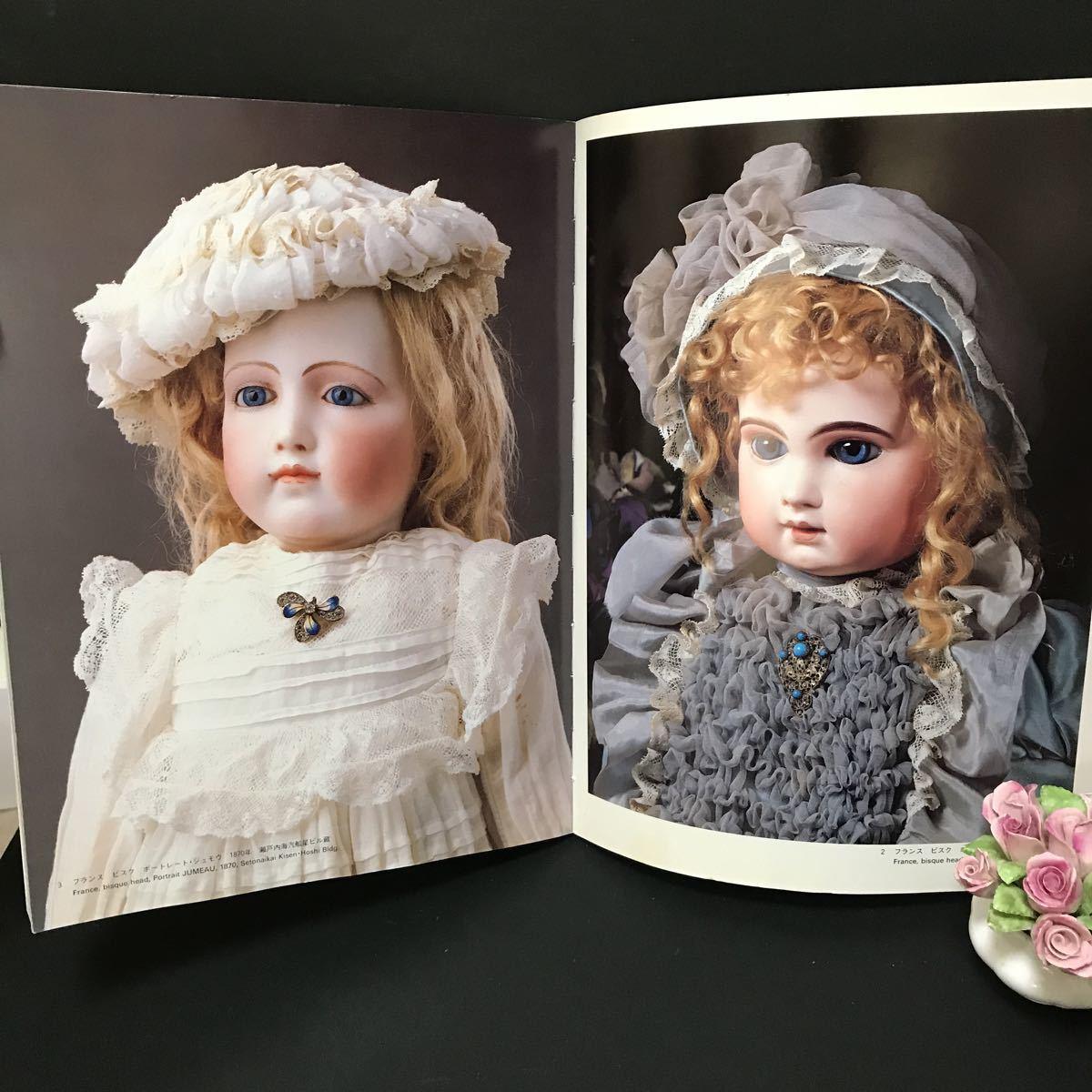 ビスクドール 書籍 人形 昭和61年発行 美品_画像3