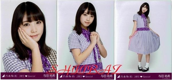 乃木坂46 与田祐希 3期生Special ぐるぐるカーテン衣装 生写真 コンプ (3人のプリンシパル、私服