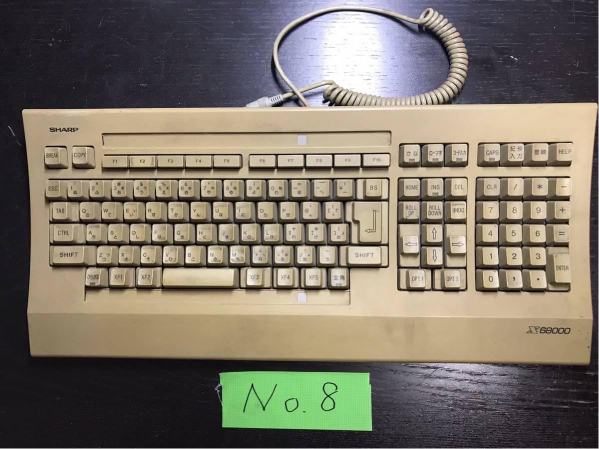 【ジャンク】X68000 キーボード その8