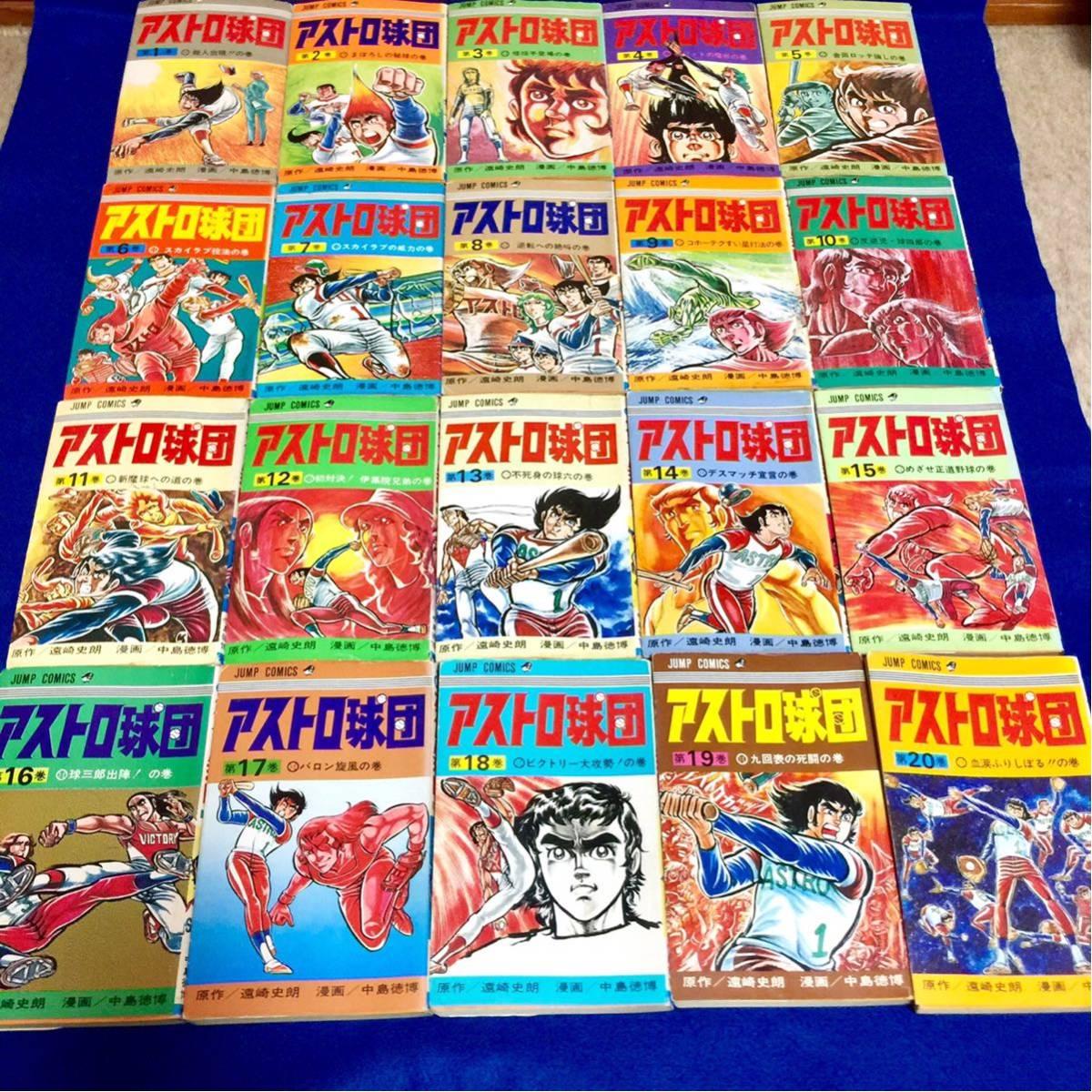 アストロ球団 全巻セット 少年ジャンプ 中島徳博 ジャンプコミックス 11冊は初刊 初版