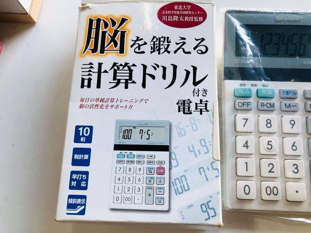 SHARP☆脳を鍛える計算ドリル付き電卓 EL-BM601X(ミニナイスサイズ電卓) 川島隆太教授監修