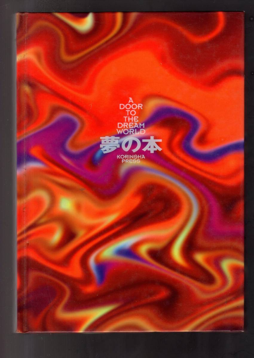 ☆『夢の本 単行本』鏡 リュウジ ほか美術、文学、心理学、さらに科学、占星術におよびあらゆる角度から「夢」を描いた豊富なヴィジュアル_画像1