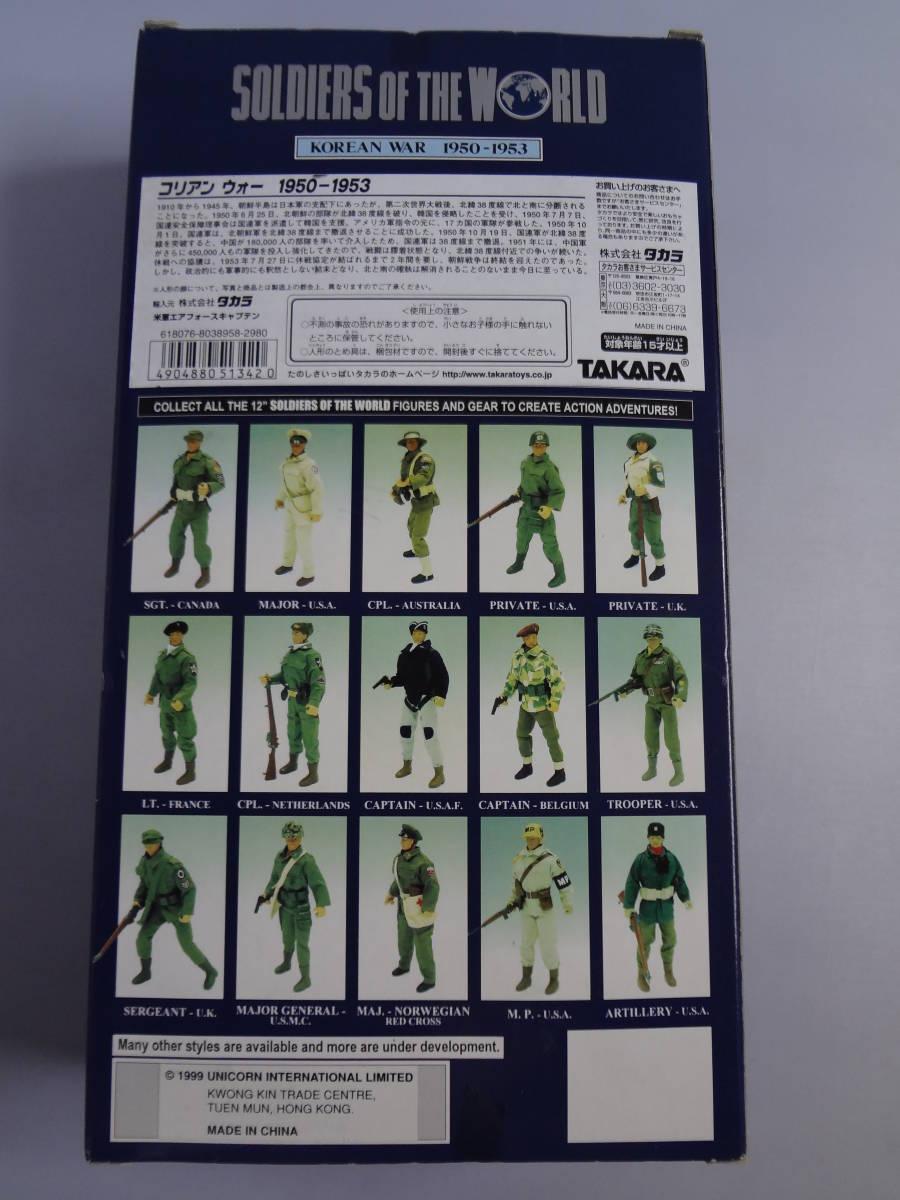 タカラ SOLDIERS OF THE WORLD KOREAN WAR 1950-1953 コリアン ウォー U.S. AIRFORCE CAPTAIN 米軍エアフォースキャプテン_画像4