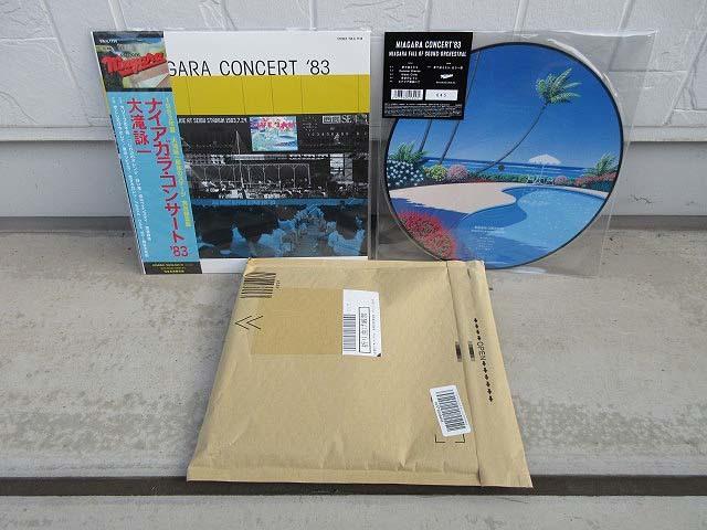 即決 未開封品 大滝詠一 NIAGARA CONCERT '83 Complete Set CD&DVD(初版)+完全生産限定版LP2種(ポストカード 付)(ピクチャーLP)_商品3点セットの一覧です
