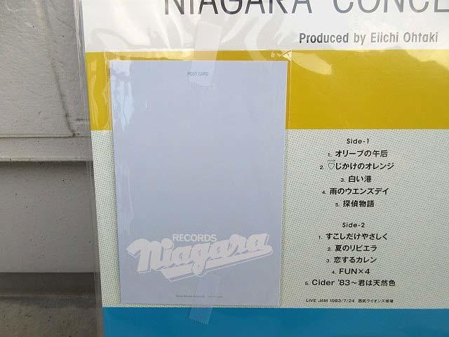即決 未開封品 大滝詠一 NIAGARA CONCERT '83 Complete Set CD&DVD(初版)+完全生産限定版LP2種(ポストカード 付)(ピクチャーLP)_元々LPの裏にポストカードが張り付いてます