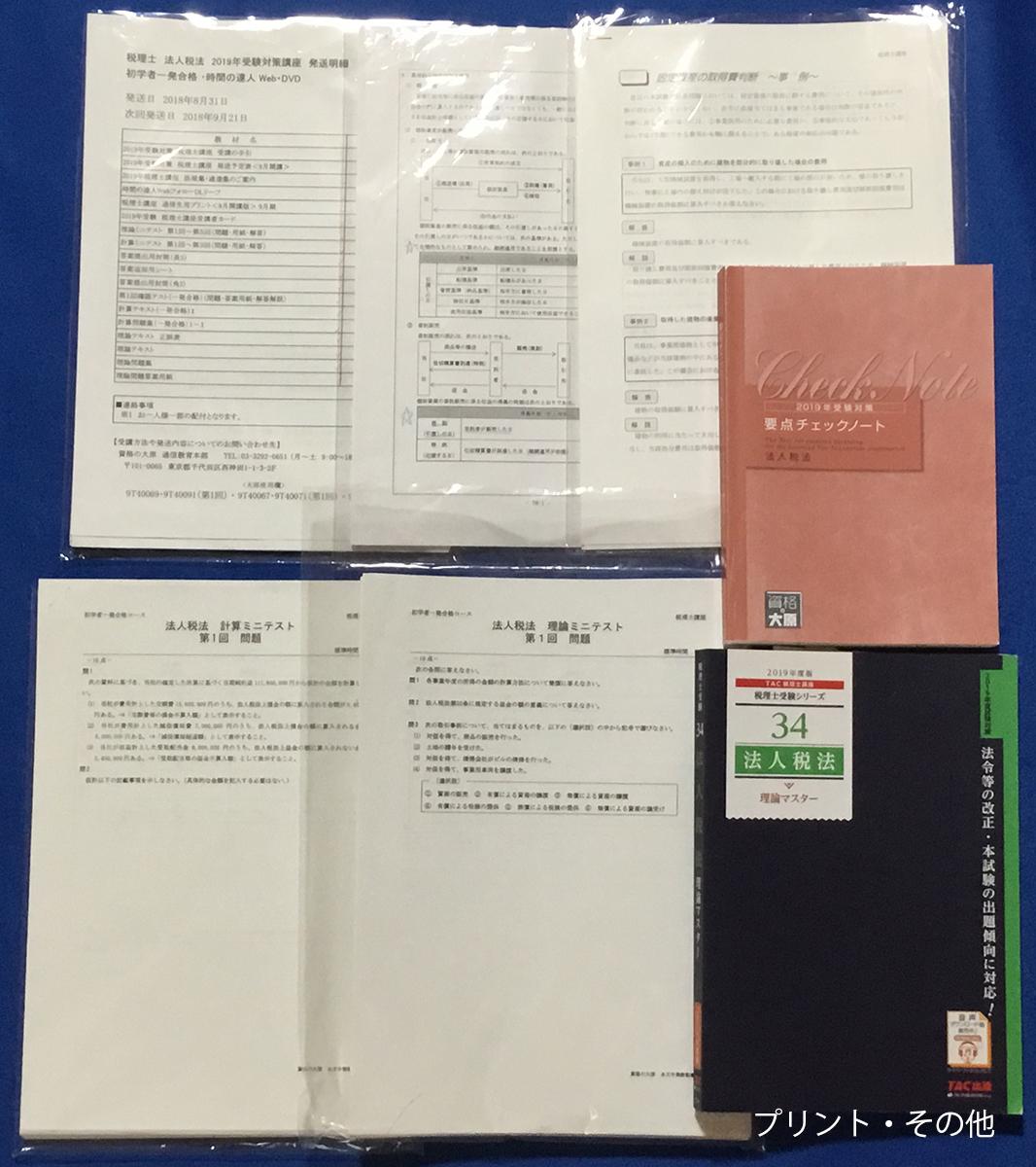 税理士試験 法人税法 2019受験対策 資格の大原 初学者一発合格コース(答練付き)_画像5