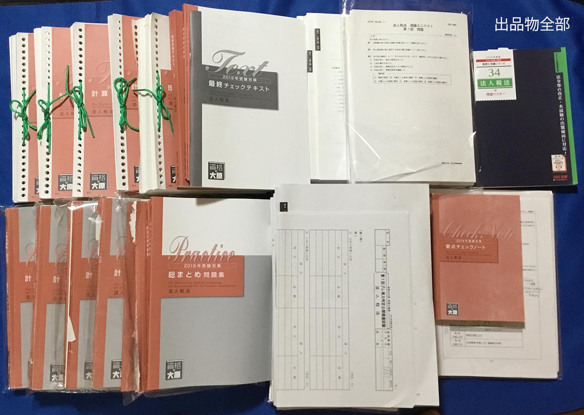 税理士試験 法人税法 2019受験対策 資格の大原 初学者一発合格コース(答練付き)