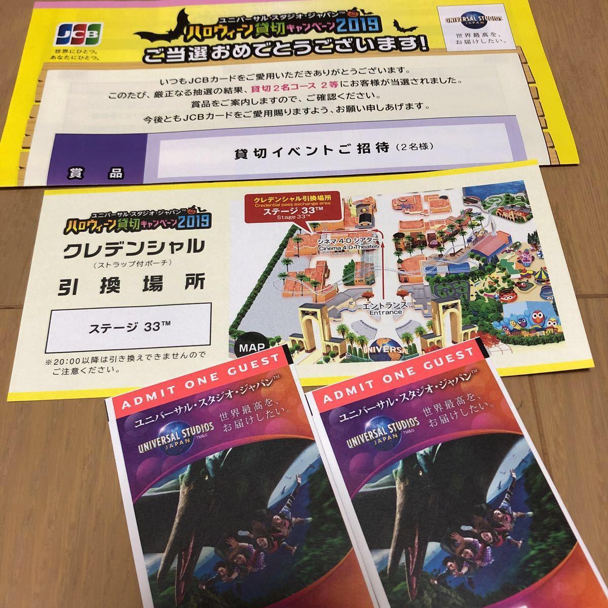 【送料無料】9/6 USJ 貸切チケット2枚JCBハロウィン貸切キャンペーン2019ユニバーサルスタジオジャパン