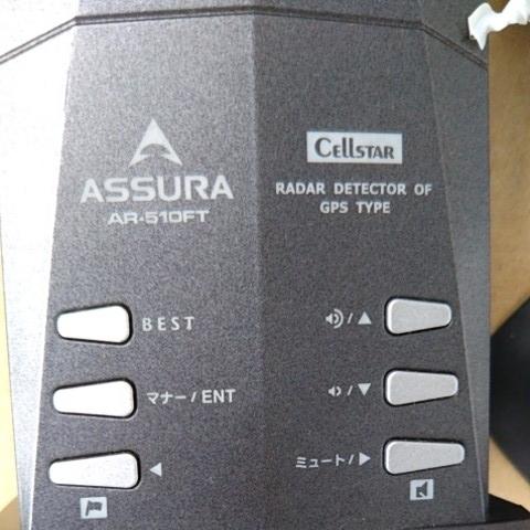 ★セルスター★ASSURA・AR-510FT◆中古品レーダー探知機 _画像4