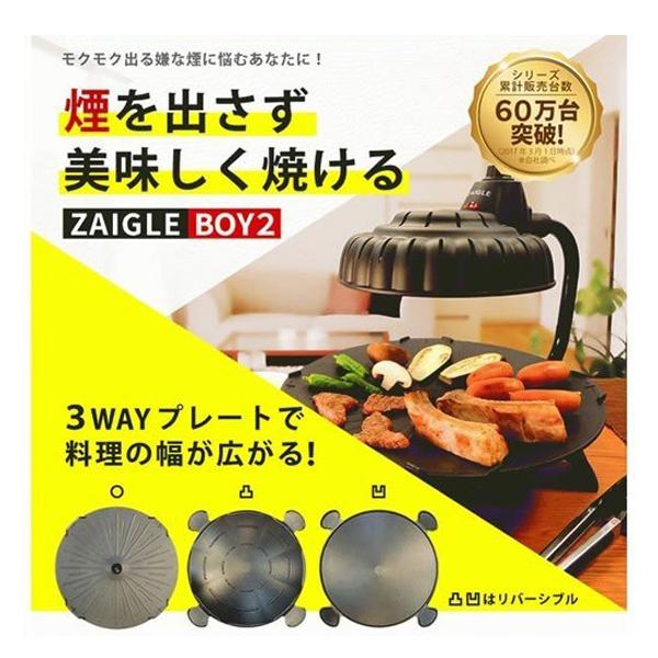 卓上 無煙ロースター☆ザイグルボーイ2 トングセット 【未使用・新品】/ZAIGLE BOY2