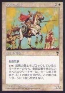 016113-008 VI/VIS 武勇の騎士/Knight of Valor 日2枚_画像1