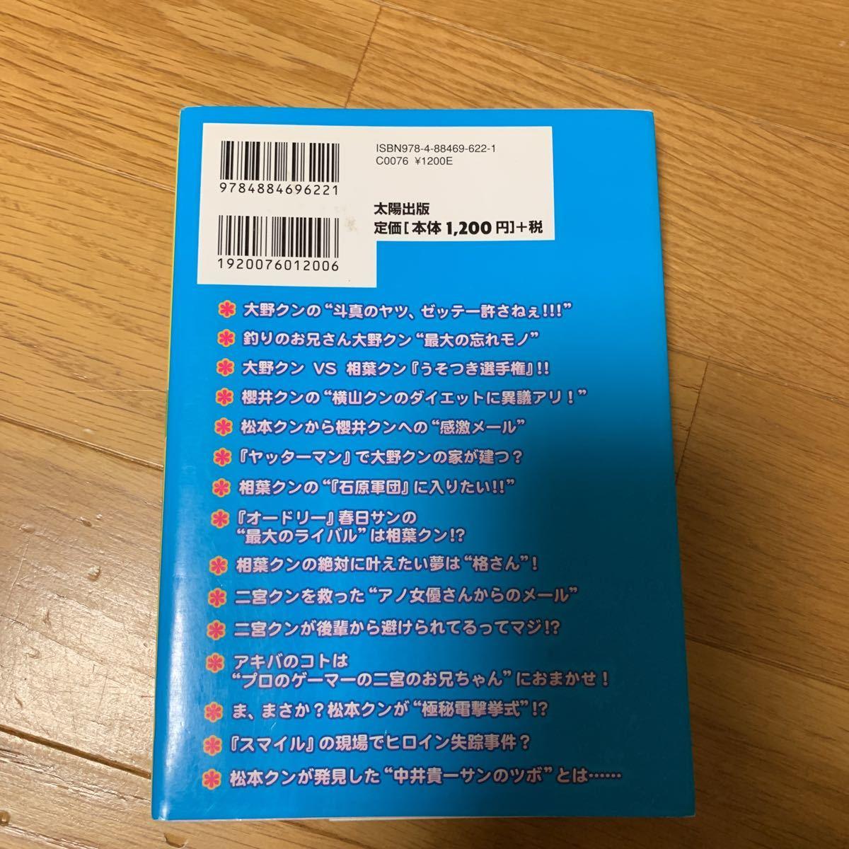 嵐 だより 本 エピソード満載 太陽出版 09年初版 松本潤 櫻井翔 二宮和也 大野智 相葉雅紀 ジャニーズ アイドル Jauce Shopping Service Yahoo Japan Auctions Ebay Japan