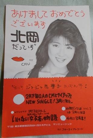 レトロ 北岡夢子 印刷宣伝 年賀状