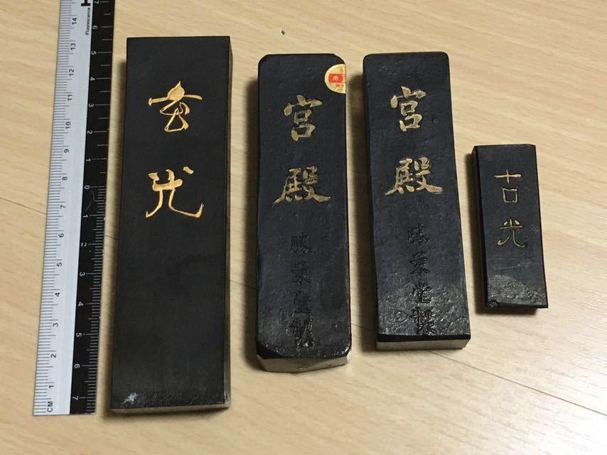 古墨4本 和墨 古玩 墨運堂 呉竹 勝栄堂 20年以上前の墨