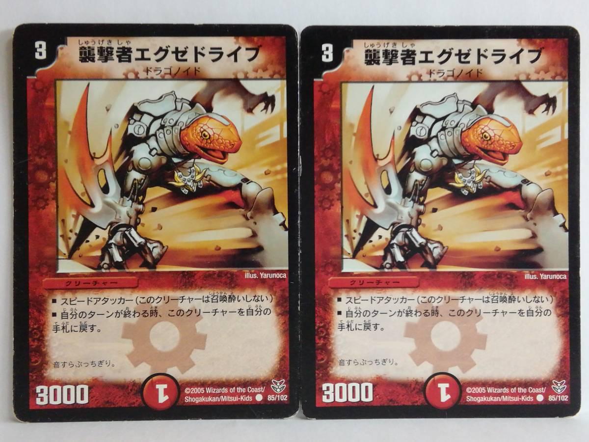襲撃者エグゼドライブ 85/102 デュエルマスターズ 2枚セット_画像1