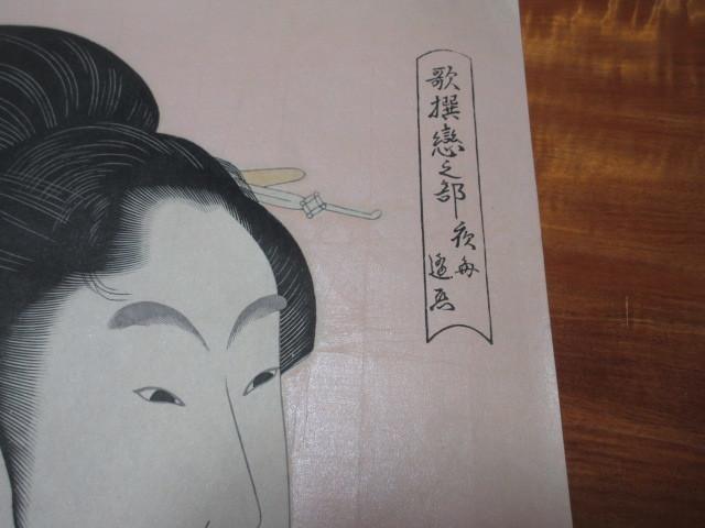 木版画、浮世絵、歌麿、歌撰恋之部、夜舟、雲英摺、復刻、27×41cm