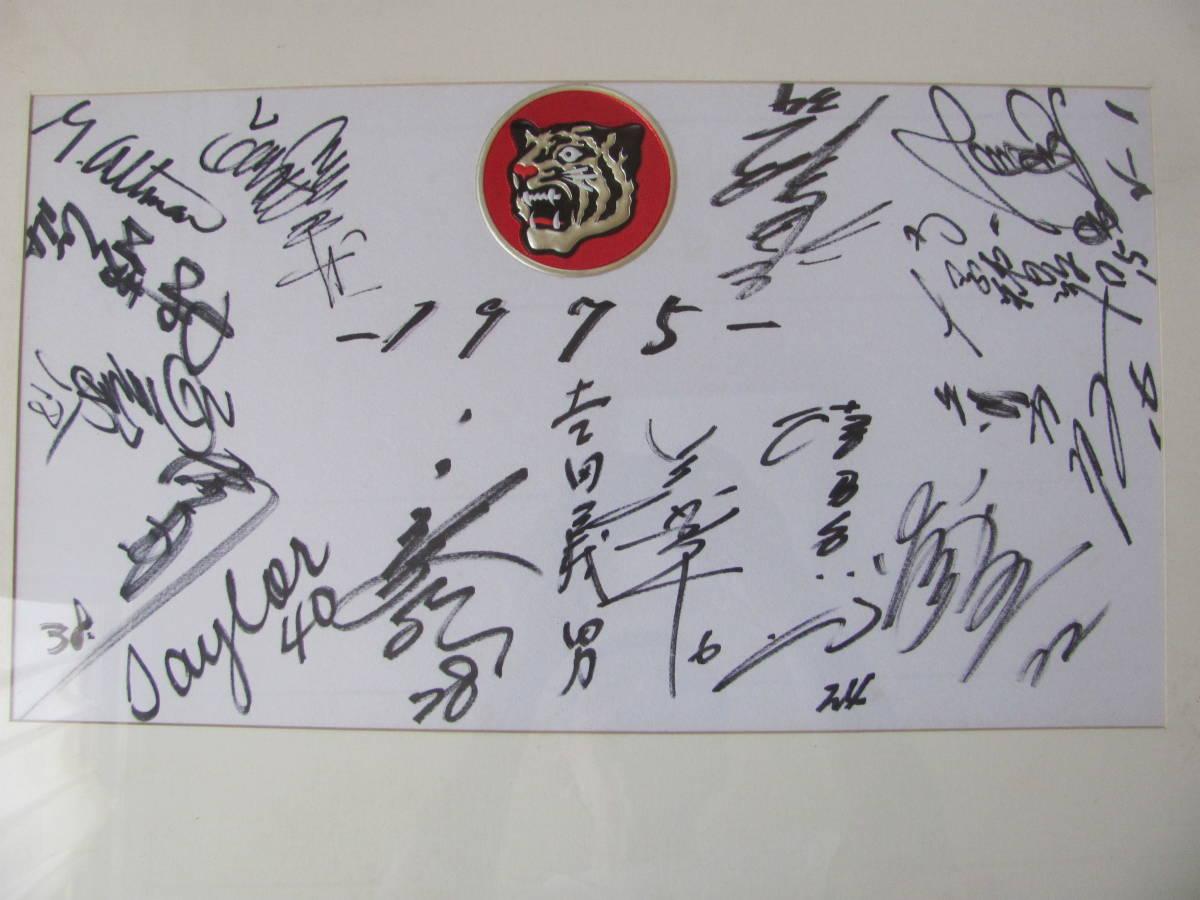 ◆1975年「阪神タイガース・主力メンバー寄書き自筆サイン色紙」額装美品_画像2