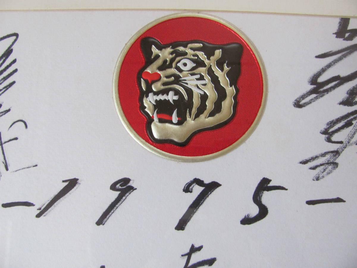 ◆1975年「阪神タイガース・主力メンバー寄書き自筆サイン色紙」額装美品_画像3