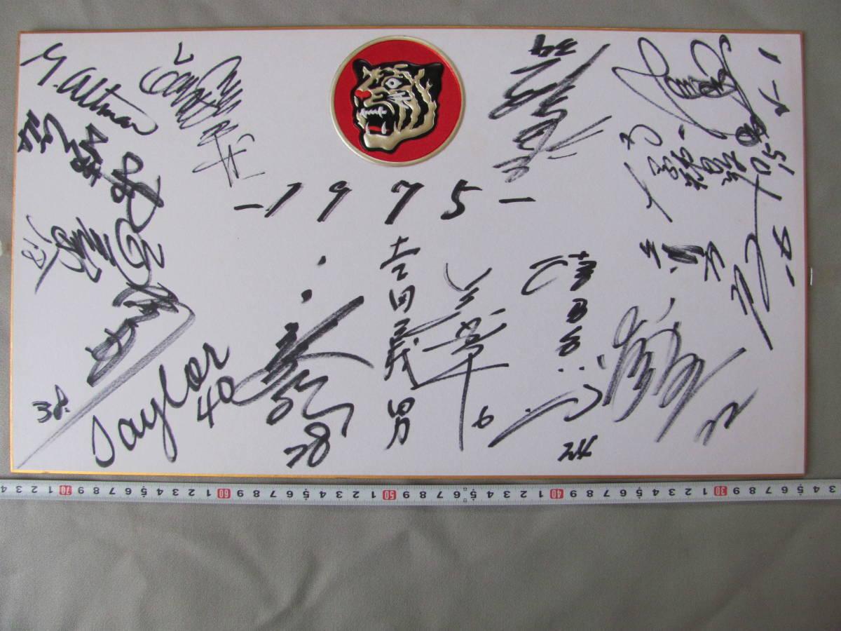 ◆1975年「阪神タイガース・主力メンバー寄書き自筆サイン色紙」額装美品_画像4