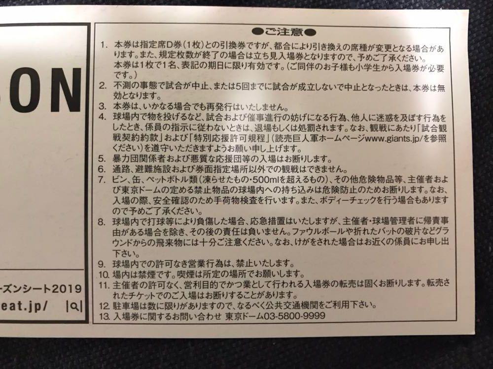 引換券3枚セット 8/28(水) 巨人 広島カープ 東京ドーム 指定席D(内野2階席) 【送料無料】_画像2