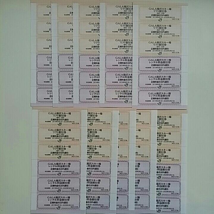 2020年5月31日迄有効■計60枚■送料63円■GALA・ガーラ湯沢スキー場・リフト・レンタル割引券■JR東日本株主優待_画像1