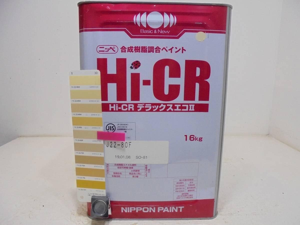 ■NC 訳あり品 油性塗料 鉄・木 ベージュ系 Hi-CRデラックス エコII