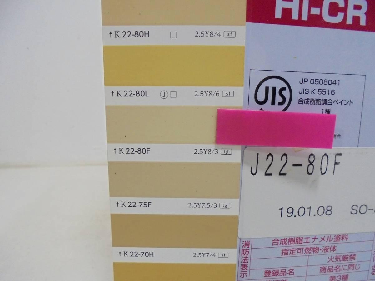 ■NC 訳あり品 油性塗料 鉄・木 ベージュ系 Hi-CRデラックス エコII_画像3