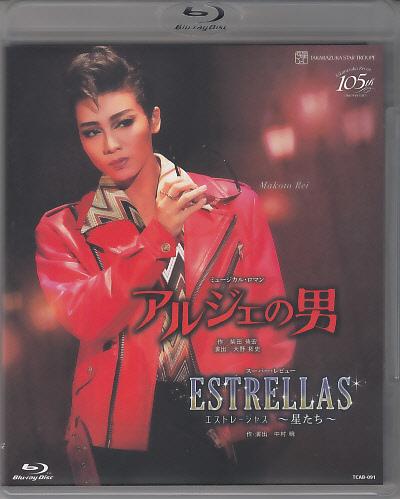 ◆宝塚星組◆『アルジェの男』『ESTRELLAS~星たち~』Blu-ray