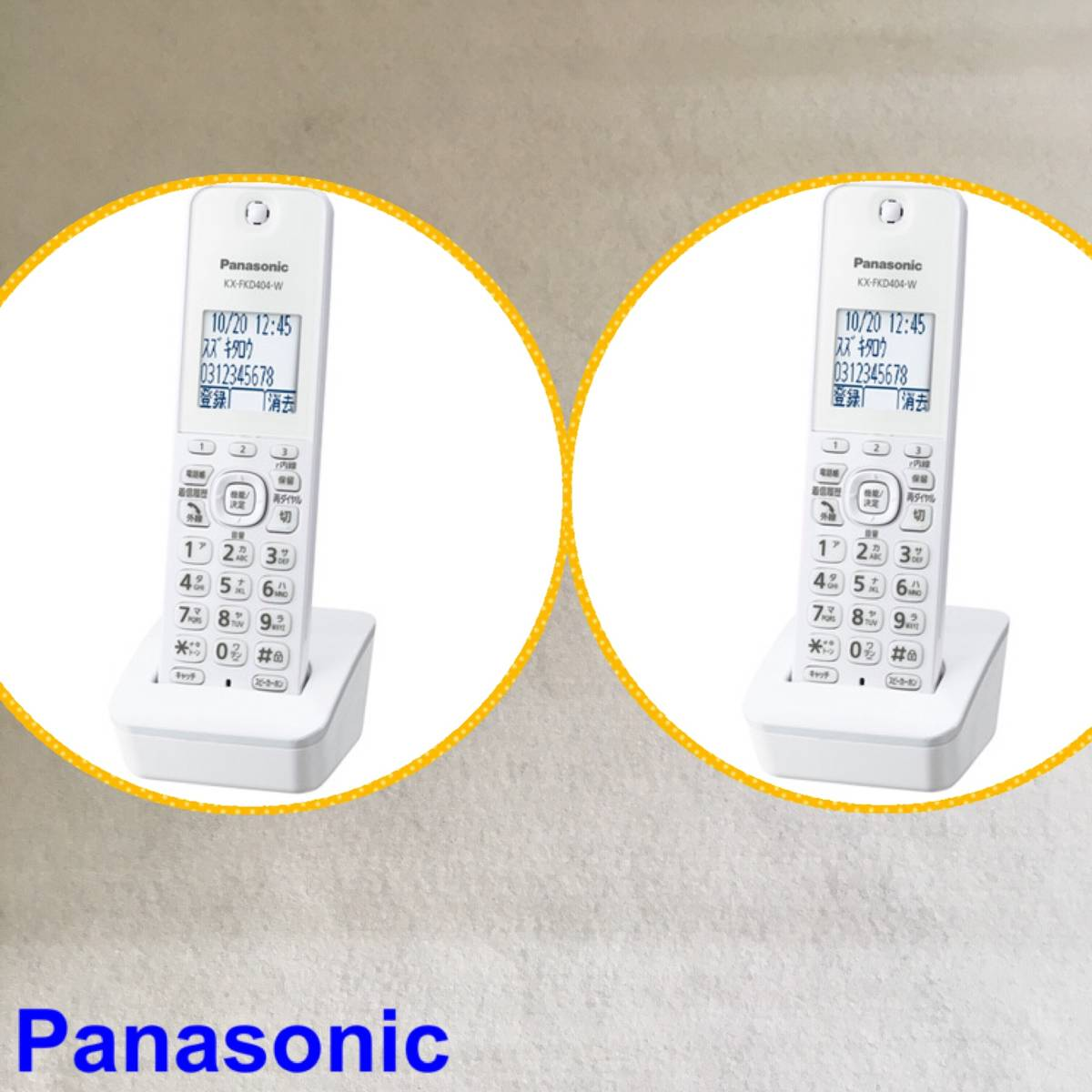 SD^ sending 0*2 piece * cordless cordless handset *Panasonic KX-FKD404-W extension cordless handset KX-PD304DL/KX-PD205DL/KX-PZ200DL/VE-GD26DL and so on telephone machine FAX consumer electronics