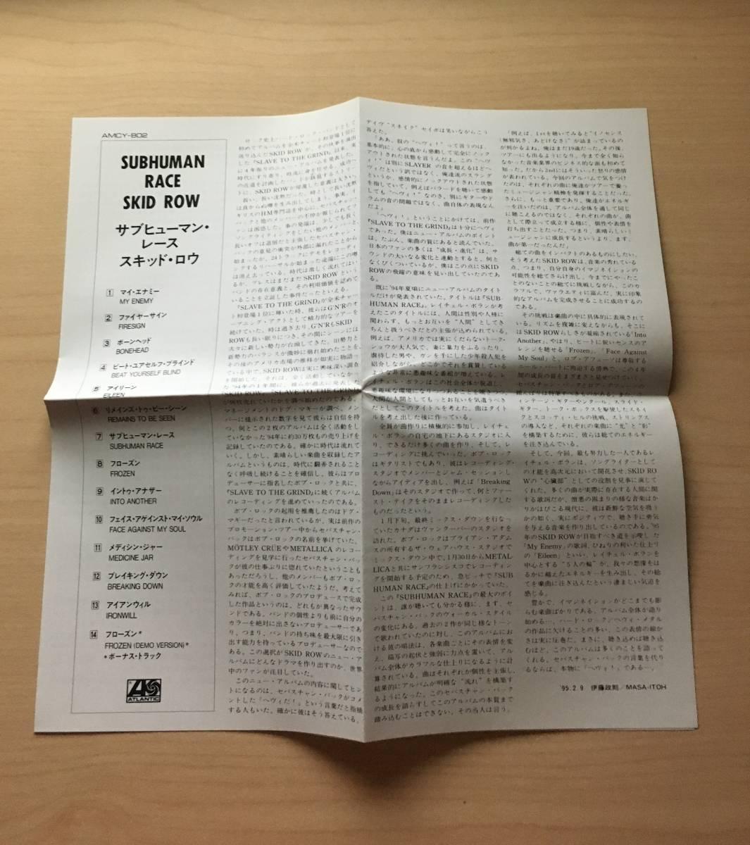 スキッド・ロウ SKID ROW  サブヒューマン・レース 初回限定 日本盤 デジパック仕様 帯付 新品同様_画像8