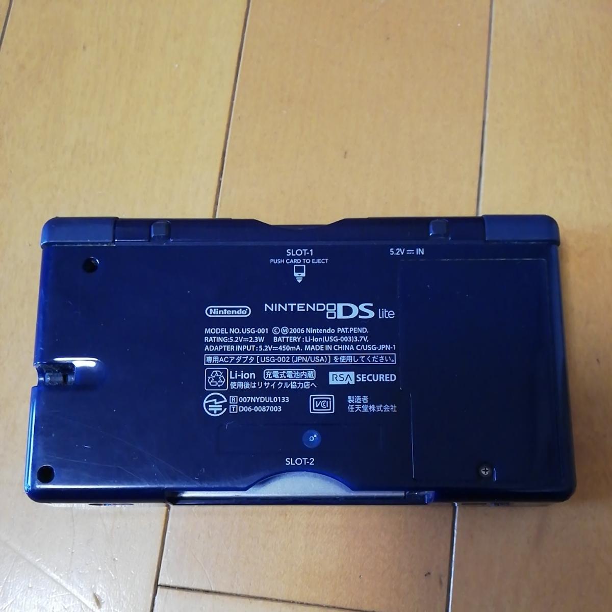 ジャンク品 ニンテンドーDS light ライト 充電器つき DS Lite _画像4
