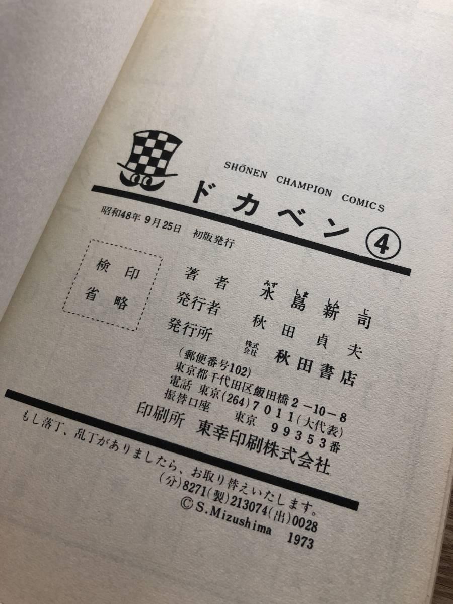 初版 ドカベン 4巻 秋田書店 少年チャンピオン_画像7