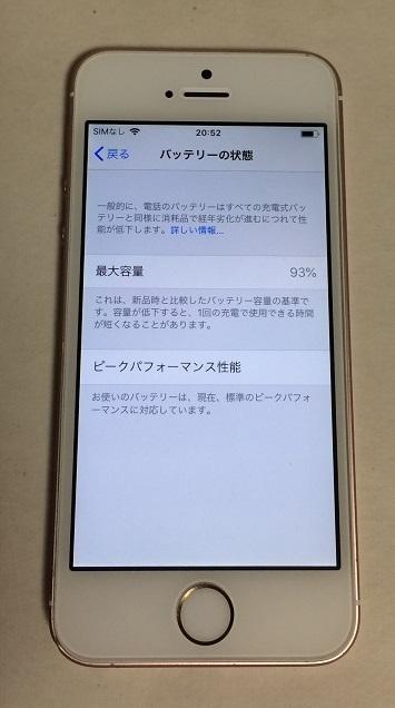 SIMフリー iPhone SE  64GB ローズゴールド バッテリー93%  送185円 _画像3