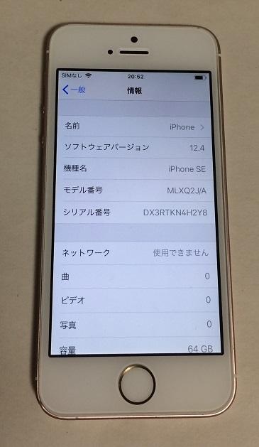 SIMフリー iPhone SE  64GB ローズゴールド バッテリー93%  送185円 _画像2