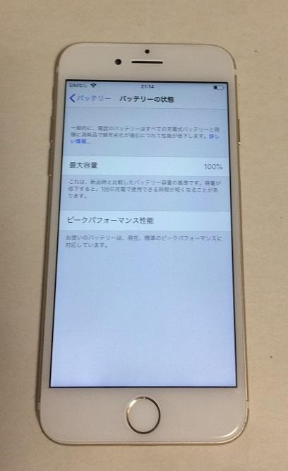 SIMフリー iPhone7  32GB ゴールド バッテリー100%  送185円 _画像3
