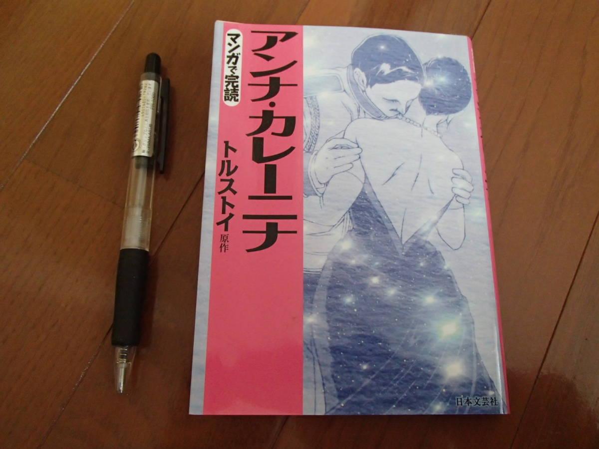 マンガで完読 アンナ・カレーニナ トルストイ ★送料無料★