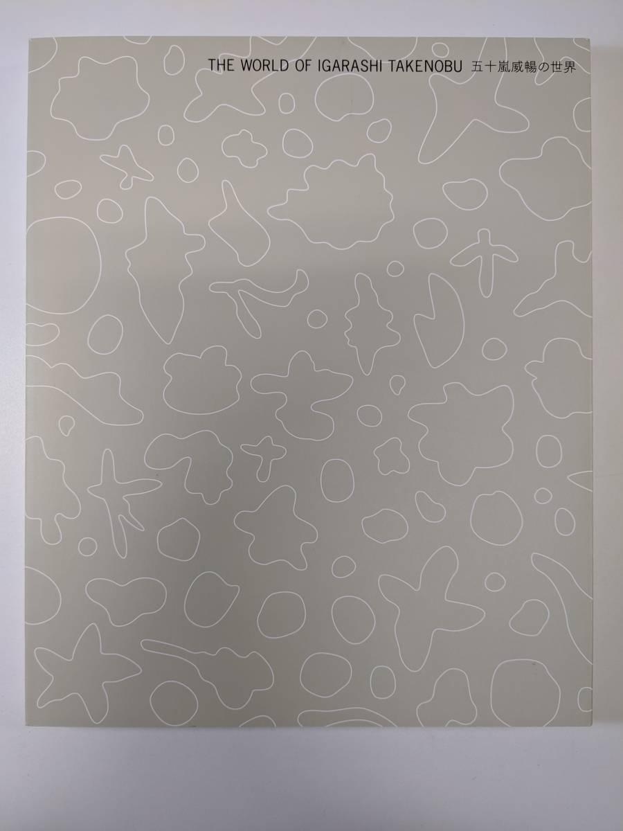 札幌美術展 THE WORLD OF IGARASHI TAKENOBU 五十嵐威暢の世界 2018年 畠山尚デザイン制作室 yss00568_fc2